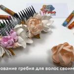 Декорирование гребня для волос своими руками