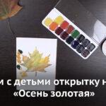 Открытка на тему «Осень золотая» для детей
